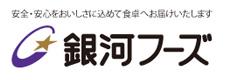 銀河フーズ株式会社