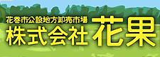 岩手県 花巻市公設地方卸売市場 株式会社 花果