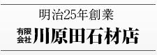 有限会社 川原田石材店